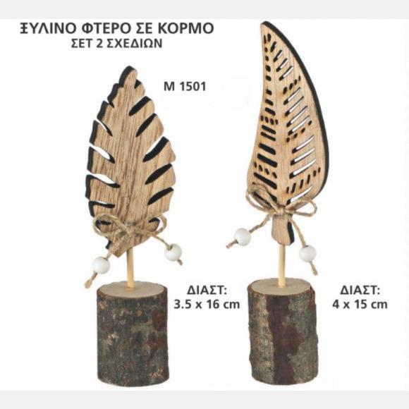 Μπομπονιέρα βάπτισης ξύλινο φτερό σε κορμό