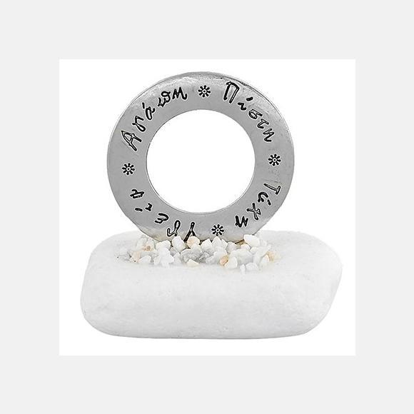 Μπομπονιέρα γάμου μεταλλικός κύκλος με ευχές σε πέτρα